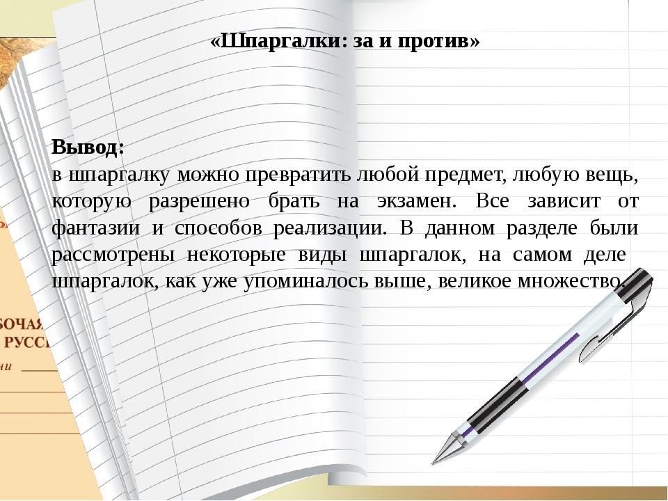 «Шпаргалки: за и против» Вывод: в шпаргалку можно превратить любой предмет,...