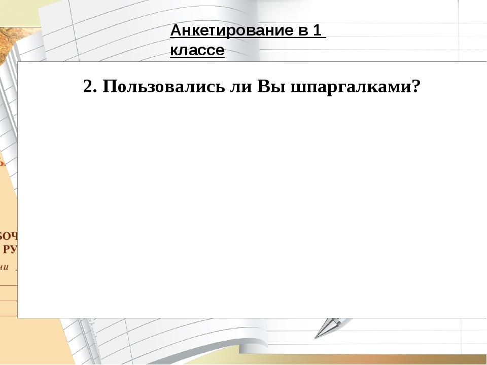 Анкетирование в 1 классе