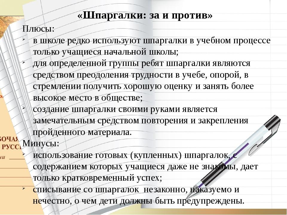 «Шпаргалки: за и против» Плюсы: в школе редко используют шпаргалки в учебном...