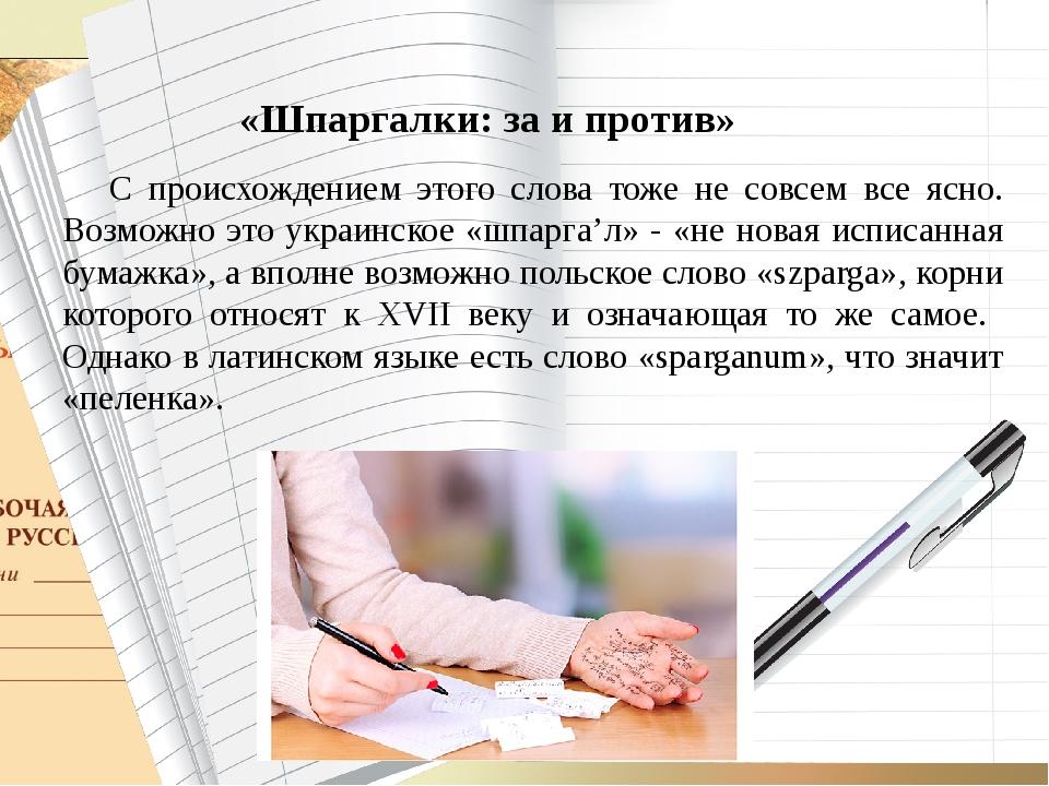 . С происхождением этого слова тоже не совсем все ясно. Возможно это украинс...