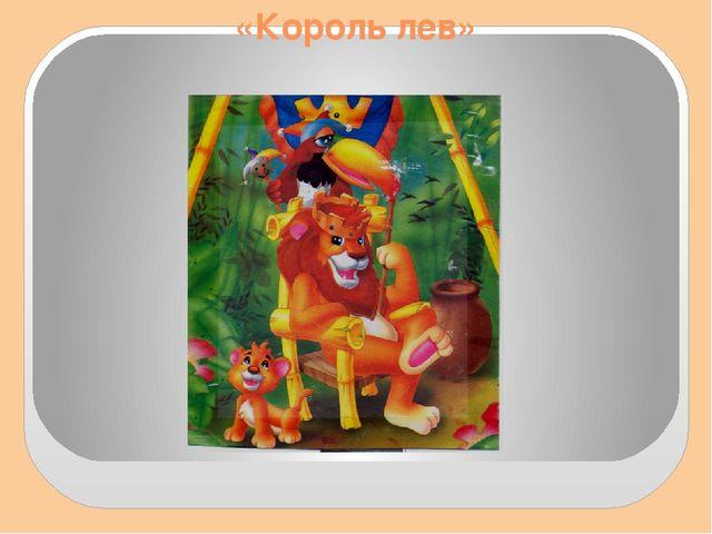 «Король лев»