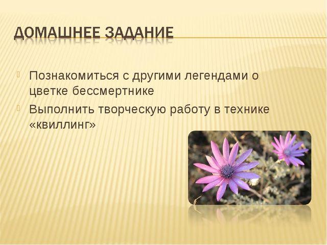 Познакомиться с другими легендами о цветке бессмертнике Выполнить творческую...