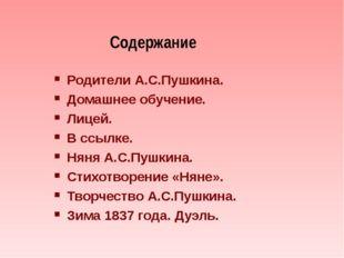 Содержание Родители А.С.Пушкина. Домашнее обучение. Лицей. В ссылке. Няня А.С