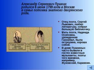Отец поэта, Сергей Львович, любил литературу, собрал большую библиотеку. Мать