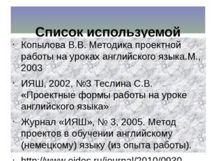 Список используемой литературы: Копылова В.В. Методика проектной работы на у