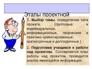 Этапы проектной деятельности. 1. Выбор темы, определение типа проекта. (груп