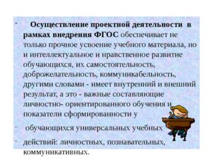 Осуществление проектной деятельности в рамках внедрения ФГОС обеспечивает не