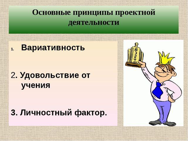Основные принципы проектной деятельности Вариативность 2. Удовольствие от уче...