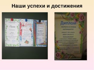 Наши успехи и достижения