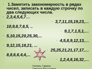 Ответ Учитель: Гуркина Светлана Васильевна