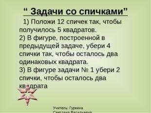 а) 19 · х = 20 · х б) у · у – 4 =21 Угадай корни уравнения Учитель: Гуркин