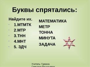Учитель: Гуркина Светлана Васильевна 1. В автобусе ехали 25 человек. На перво