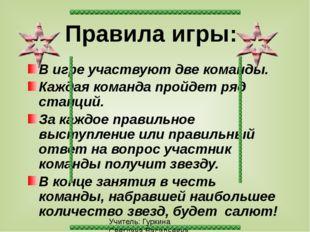 Учитель: Гуркина Светлана Васильевна Помогай -ка