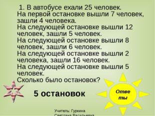 Молодцы! Учитель: Гуркина Светлана Васильевна