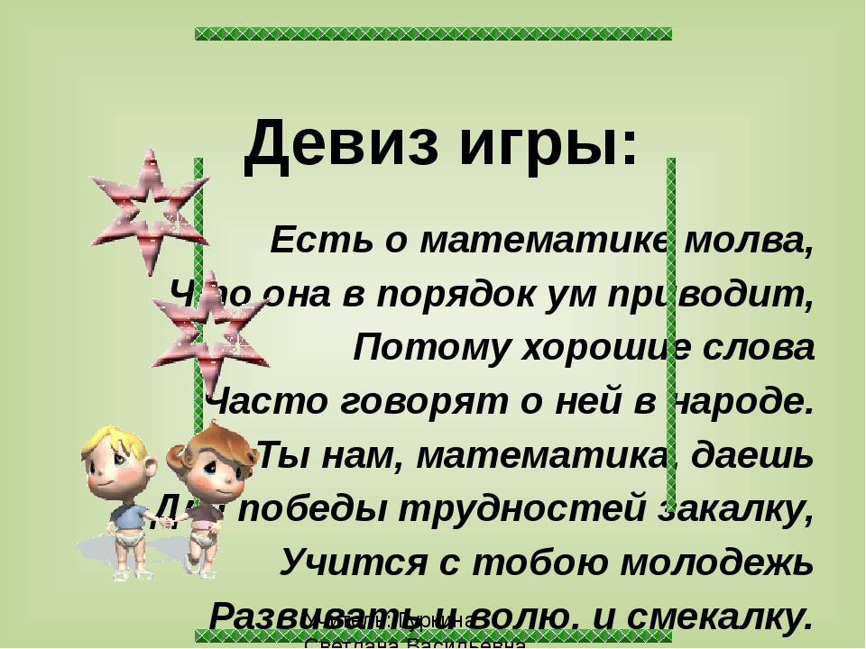 Учитель: Гуркина Светлана Васильевна Разминка