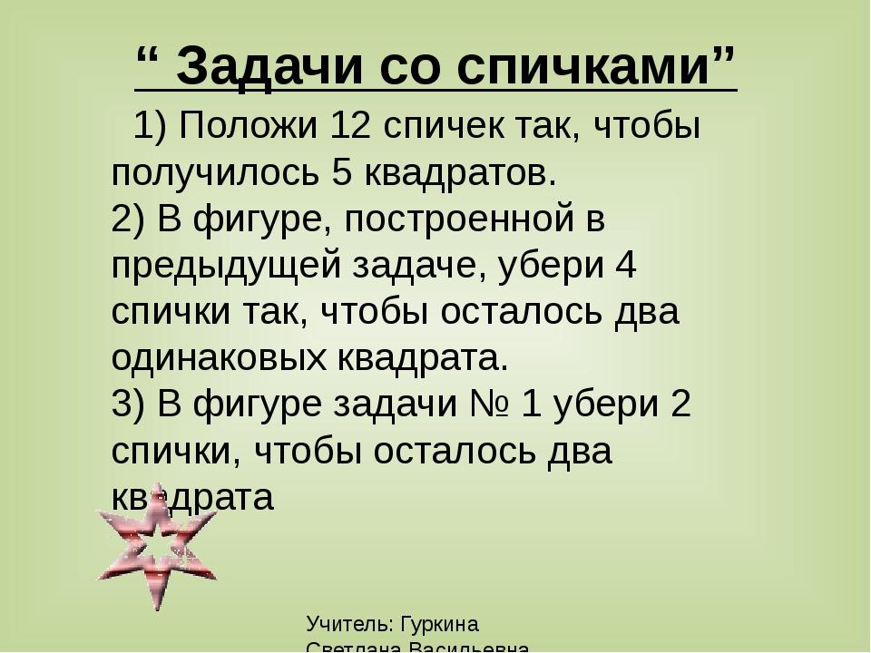 а) 19 · х = 20 · х б) у · у – 4 =21 Угадай корни уравнения Учитель: Гуркин...