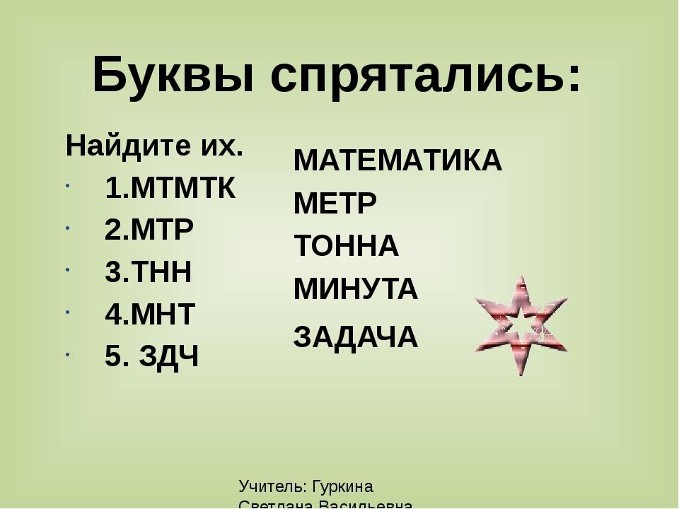 Учитель: Гуркина Светлана Васильевна 1. В автобусе ехали 25 человек. На перво...
