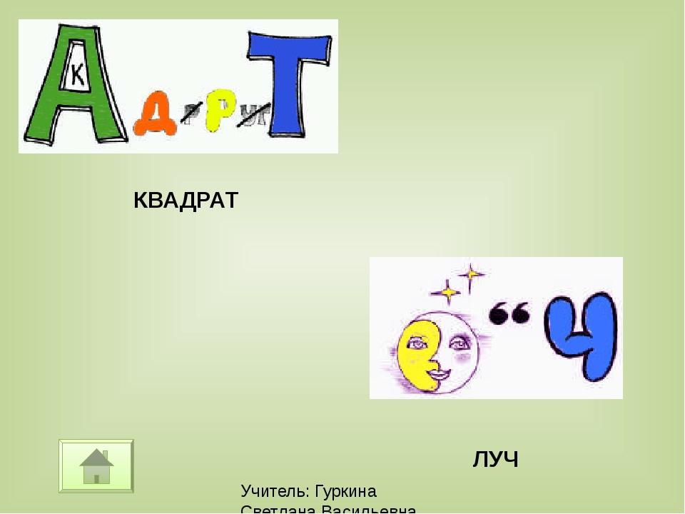 Арифметика Математика Составить как можно больше слов из букв данного. Учите...