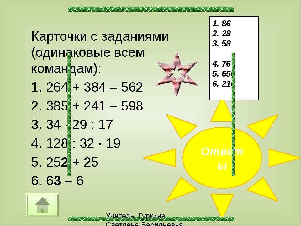 Учитель: Гуркина Светлана Васильевна Рисовалка