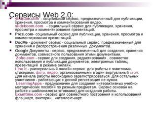 Сервисы Web 2.0: youtube.com- cоциальный сервис, предназначенный для публик