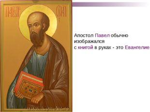 Апостол Павел обычно изображался с книгой в руках - это Евангелие