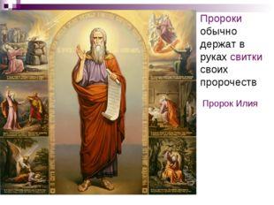 Пророки обычно держат в руках свитки своих пророчеств Пророк Илия