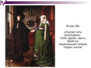 Ян ван Эйк «Портрет четы Арнольфини» 1434г, дерево, масло, 82x60 см. Национа