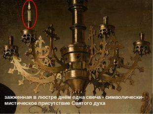 зажженная в люстре днём одна свеча - символически-мистическое присутствие Свя