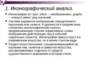 1. Иконографический анализ. Иконография (от греч. eikon – «изображение», grap