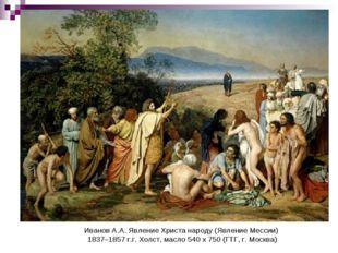 ИвановА.А. Явление Христа народу (Явление Мессии) 1837–1857г.г. Холст, масл