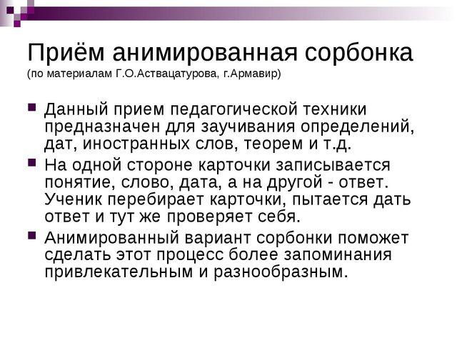 Приём анимированная сорбонка (по материалам Г.О.Аствацатурова, г.Армавир) Дан...