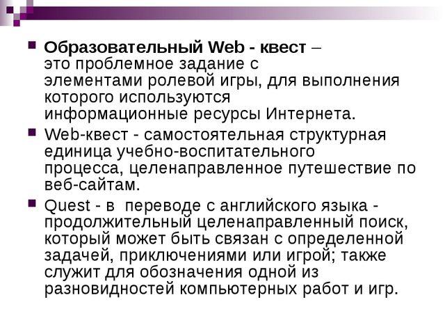 Образовательный Web - квест –этопроблемное задание с элементамиролевой игры...