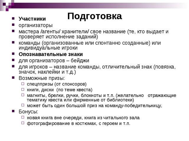Подготовка Участники организаторы мастера /агенты/ хранители/ свое название (...