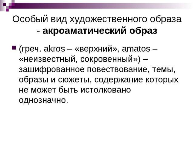 Особый вид художественного образа - акроаматический образ (греч. akros – «вер...