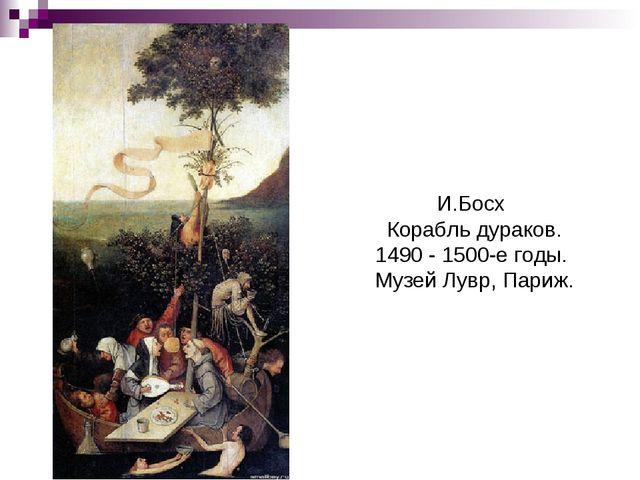 И.Босх Корабль дураков. 1490 - 1500-е годы. Музей Лувр, Париж.