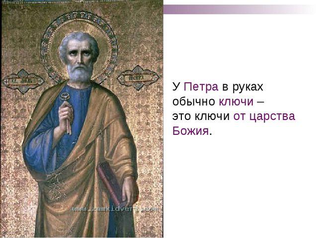 У Петра в руках обычно ключи – это ключи от царства Божия.