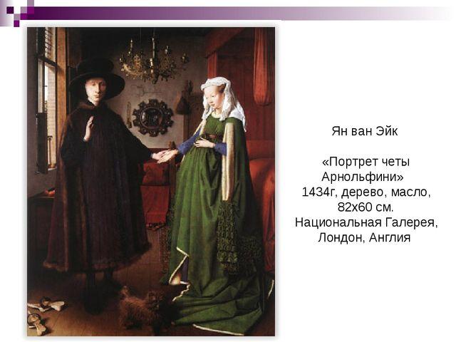 Ян ван Эйк «Портрет четы Арнольфини» 1434г, дерево, масло, 82x60 см. Национа...