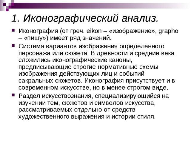 1. Иконографический анализ. Иконография (от греч. eikon – «изображение», grap...