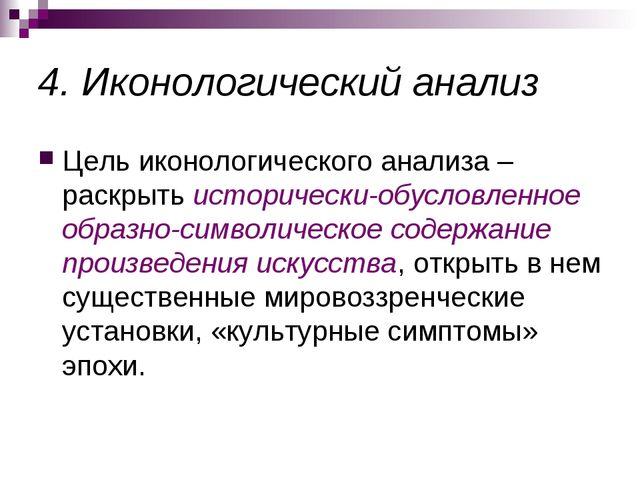 4. Иконологический анализ Цель иконологического анализа – раскрыть историческ...