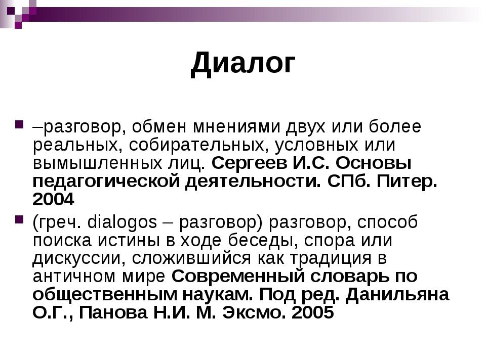 Диалог –разговор, обмен мнениями двух или более реальных, собирательных, усло...