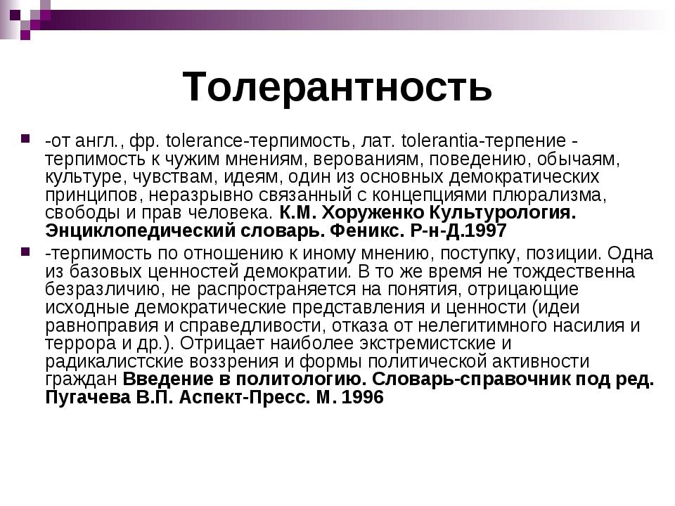 Толерантность -от англ., фр. tolerance-терпимость, лат. tolerantia-терпение -...