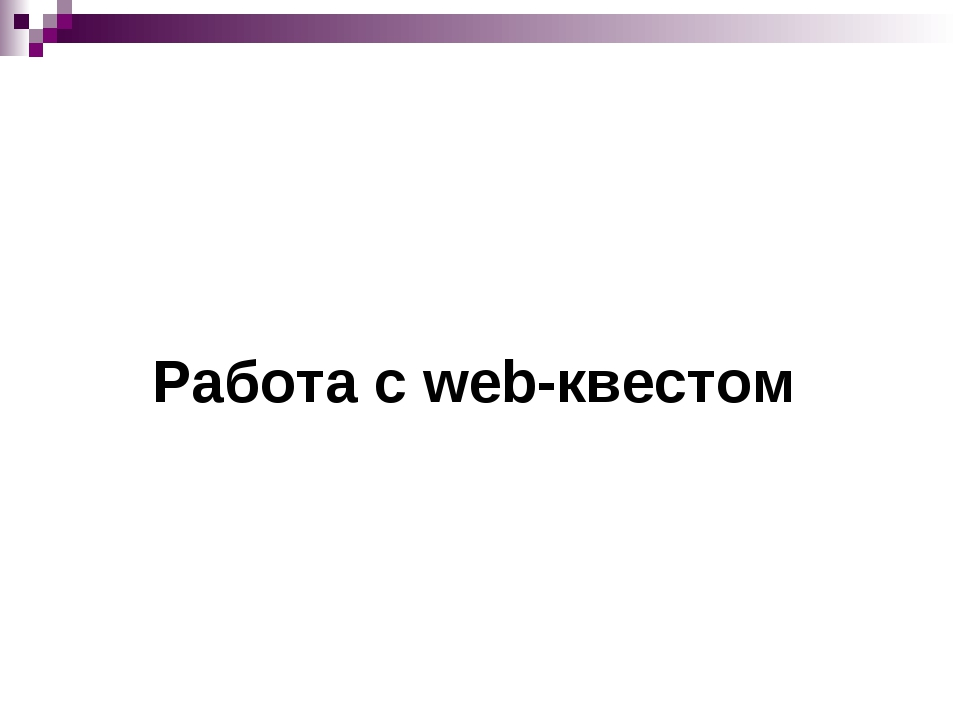 Работа с web-квестом