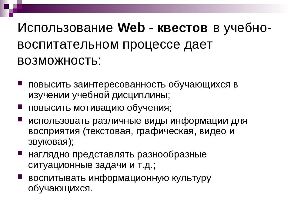 Использование Web - квестов в учебно-воспитательном процессе дает возможность...