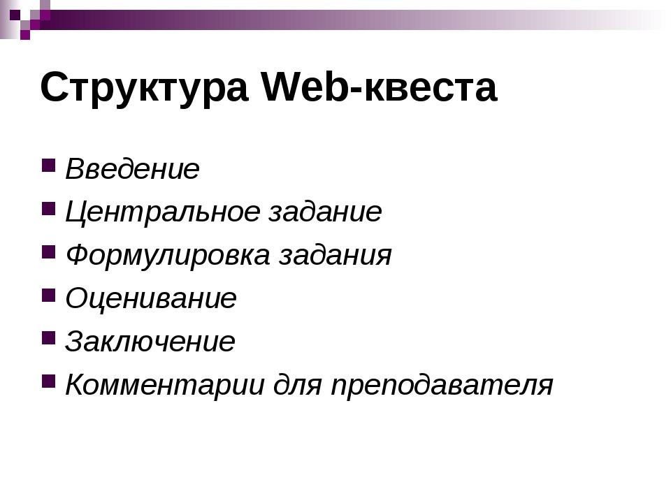 Структура Web-квеста Введение Центральное задание Формулировка задания Оценив...