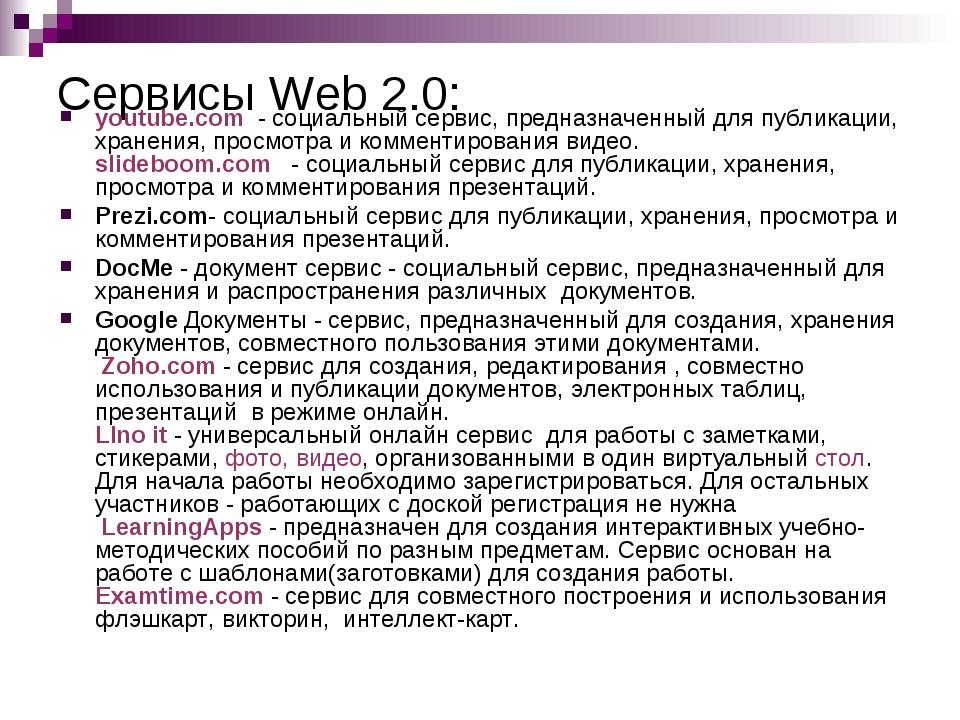 Сервисы Web 2.0: youtube.com- cоциальный сервис, предназначенный для публик...
