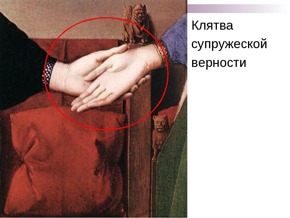 Клятва супружеской верности