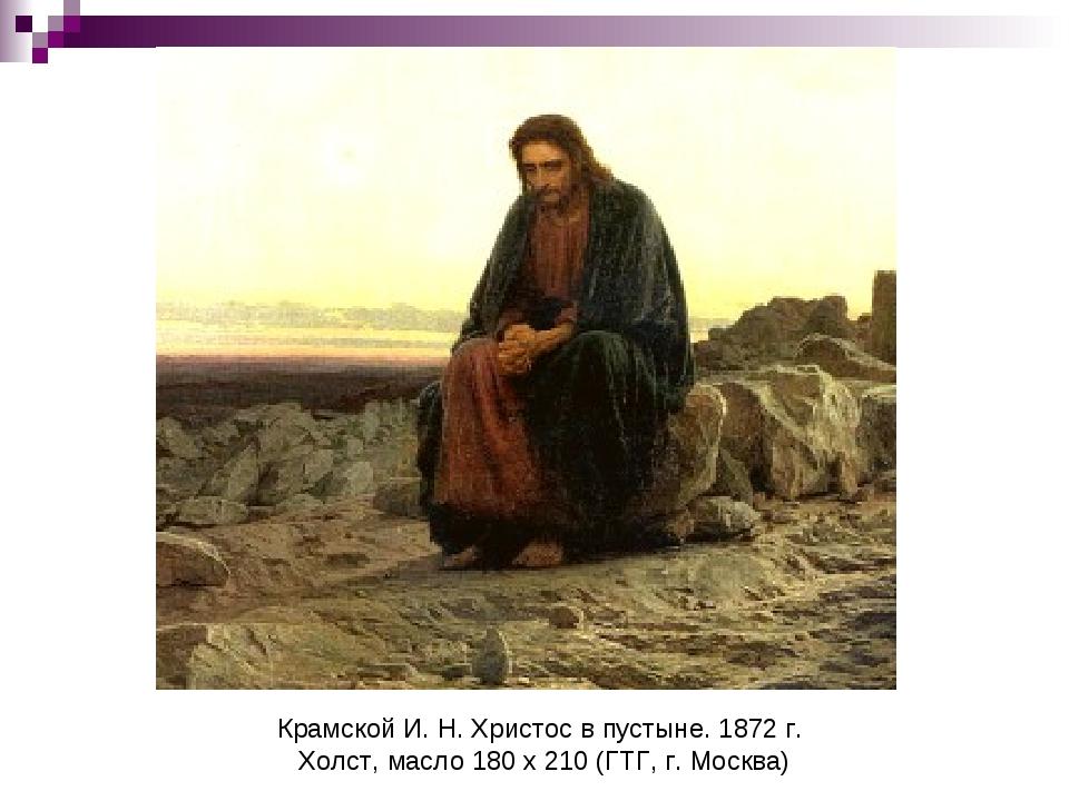 КрамскойИ. Н. Христос в пустыне. 1872г. Холст, масло180 х 210 (ГТГ, г.Мос...