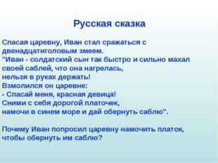 Русская сказка Спасая царевну, Иван стал сражаться с двенадцатиголовым змеем