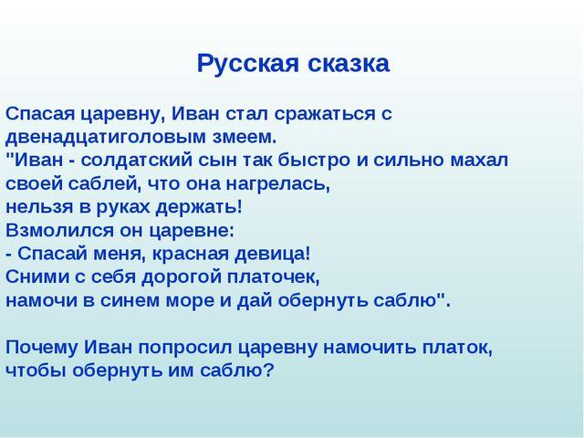 Русская сказка Спасая царевну, Иван стал сражаться с двенадцатиголовым змеем...