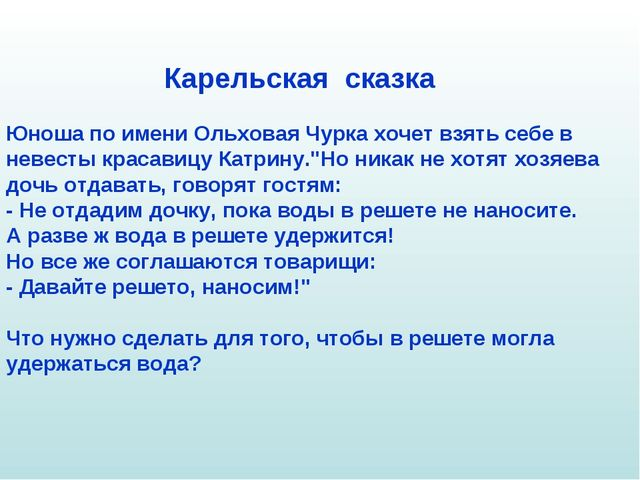 Карельская сказка Юноша по имени Ольховая Чурка хочет взять себе в невесты к...